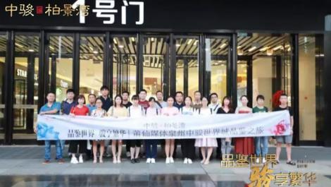 中骏柏景湾:莆仙媒体泉州中骏项目品质行落幕