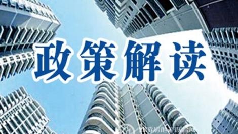 盘点:2020仙游房地产政策汇总及影响预判