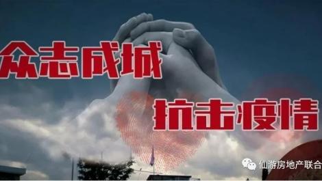 仙游部分楼盘发布闭馆、延期或停业公告