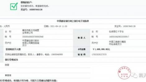 凯天集团:9月16日再捐160万支援仙游抗疫!